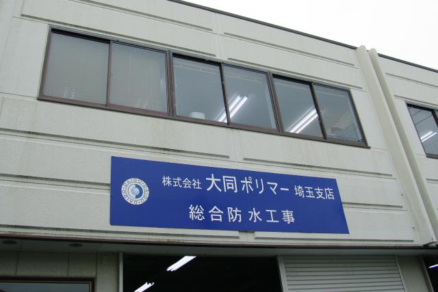 有限会社ティーワイテクノの企業情報(茨城県日立市)|全国法人